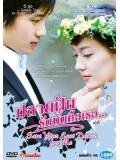 kr103 : ซีรีย์เกาหลี Save Your Last Dance For Me ปลายฝัน...รักนั้นคือเธอ [พากย์ไทย] V2D 3 แผ่นจบ