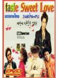 kr023 : ซีรีย์เกาหลี Taste Sweet Love [ซับไทย] V2D 3 แผ่นจบ