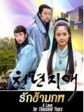 kr011 : ซีรีย์เกาหลี A Love For Thousand Years รักข้ามภพ [พากย์ไทย] 3 แผ่นจบ