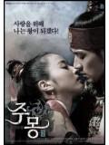 kr050 : ซีรีย์เกาหลี Jumong จูมง มหาบุรุษกู้บัลลังก์ [พากย์ไทย] V2D 15 แผ่นจบ