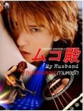 Jp0473 : ซีรีย์ญี่ปุ่น My Husband ซุปเปอร์สตาร์ถามหารัก [พากย์ไทย/ซับไทย]  DVD 6 แผ่น