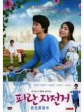 kr706 : หนังเกาหลี Elephant On The Bike ครูสาวอนุบาลกะนายสัตวบาลเจี๋ยมเจี้ยม [พากย์ไทย] DVD 1 แผ่นจบ