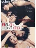 kr671 : Love Now (Changing Partners) สลับรัก สลับร้อน [พากย์ไทย+ซัยไทย] 1 แผ่นจบ