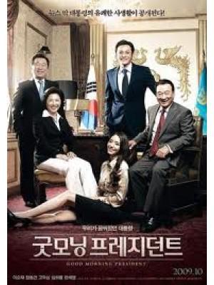 km038 : ซีรีย์เกาหลี Good Morning President อรุณสวัสดิ์รักประธานาธิบดี DVD 1 แผ่นจบ