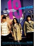 km050: 19 Nineteen รักสามเรา...เหงาอันตราย [พากย์ไทย] DVD 1 แผ่นจบ