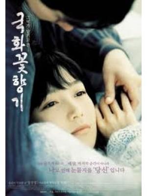 km051 : Scent of Love กลิ่นไอรัก (พากย์ไทย) DVD 1 แผ่นจบ