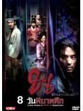 kr443 : ซีรีย์เกาหลี 8 วันพิฆาตศึก (ซับไทย) DVD 3 แผ่นจบ