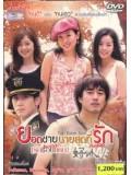 kr137 : ซีรีย์เกาหลี The Good Guy ยอดชายนายสุดที่รัก [พากย์ไทย] 3 แผ่นจบ