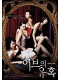id443 :หนังอีโรติค Temptation of eve 4 สาวร้อน รักปรารถนา (ซับไทย+พากย์ไทย) 4 แผ่นจบ