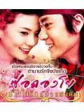 kr119 : ซีรีย์เกาหลี Soe Dong Yo ซอดองโย สายใยรักสองแผ่นดิน  [พากย์ไทย] 9 แผ่นจบ