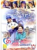 kr180 : ซีรีย์เกาหลี Legend of Hyang Dan รักวุ่นวาย เจ้าชายปลอมตัว [ซับไทย] 1 แผ่น