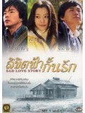 kr191 : ซีรีย์เกาหลี Sad Love Story ลิขิตฟ้ากั้นรัก (พากย์ไทย) 4 แผ่นจบ