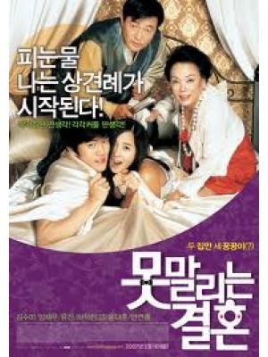 km168 : หนังเกาหลี Unstoppable Marriage [พากย์ไทย+ซับไทย] DVD 1 แผ่น