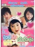 kr022 : ซีรีย์เกาหลี Wonderful life ป่วนรักเจ้าตัวยุ่ง [พากย์ไทย] 3 แผ่นจบ