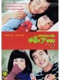 kr620 : หนังเกาหลี Herb เจ้าหญิงหน้าใส หัวใจ 7 ขวบ [พากย์ไทย] 1 แผ่นจบ