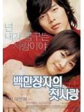 km184 : หนังเกาหลี A Millionaire's First Love รักสุดท้ายของนายไฮโซ DVD 1 แผ่น