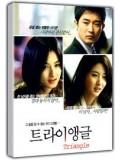 kr684 : หนังเกาหลี Triangle รักเล่ห์เสน่ห์ลวง DVD Master 1 แผ่นจบ