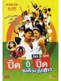 km182 : หนังเกาหลี ขบวนการปิ๊ดปี้ปิ๊ด 1 Sex Is Zero 1 (2003) DVD 1 แผ่น
