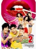 km183 : หนังเกาหลี Sex is Zero 2 ขบวนการปิ๊ดปี้ปิ๊ด 2 แผนแอ้มน้องใหม่หัวใจสะเทิ้น 1 DVD 1 แผ่น