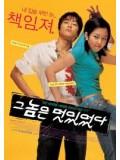 kr427 : หนังเกาหลี He Was Cool หนุ่มสุดฮอตกิ๊กสาวสุดเฮี้ยว [ซับไทย] DVD 1 แผ่น
