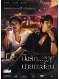 km052 : หนังเกาหลี Beastie Boy ปิ๊งรักนายกะล่อน DVD 1 แผ่น