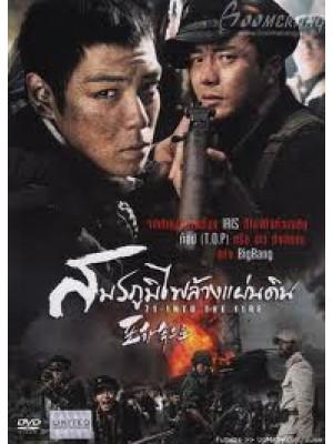 km134 : หนังเกาหลี 71-Into The Fire สมรภูมิไฟล้างแผ่นดิน (พากษ์ไทย+ซับไทย)DVD 1 แผ่น