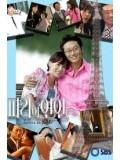 kr019 : ซีรีย์เกาหลี Love in Paris ฝันรักปารีส [พากษ์ไทย] 4 แผ่นจบ
