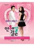 kr305 : ซีรีย์เกาหลี Love & Marriage [ซับไทย] 8 แผ่นจบ