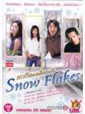 kr315 : ซีรีย์เกาหลี Snow Flake สะเก็ดแผลในดวงใจ [พากย์ไทย] 3 แผ่นจบ