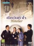 kr030 : ซีรีย์เกาหลี Hotelier เช็คอินหัวใจ [พากย์ไทย] 3 แผ่นจบ