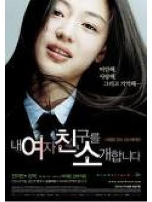 km169 : หนังเกาหลี WindStruck ยัยตัวร้ายกับนายเซ่อซ่า (2004) [พากย์ไทย] DVD 1 แผ่น