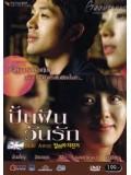 kr404 : หนังเกาหลี Ride Away ปั้นฝัน วันรัก [ซับไทย] DVD  1 แผ่นจบ