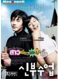 kr511 : หนังเกาหลี Love So Divine สาวเซี้ยว หัวใจกุ๊กกิ๊ก [พากย์ไทย] DVD 1 แผ่น
