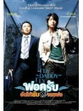EE0611 : หนังเกาหลี Fly Daddy Fly พ่อครับอัดให้ยับเลยพ่อ DVD 1 แผ่น