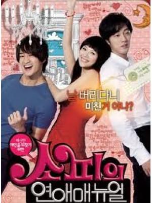 km142 : หนังเกาหลี Sophie's Revenge รักสะดุด ต้องฉุดเธอกลับ [ซับไทย] DVD 1 แผ่น