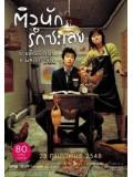 km021 : หนังเกาหลี My Tutor Friend ติวนัก รักซะเลย DVD 1 แผ่น