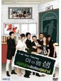 kr311 : ซีรีย์เกาหลี I am your Teacher ครูหนุ่มกับนักเรียนสุดซ่าส์ [พากย์ไทย] 4 แผ่นจบ