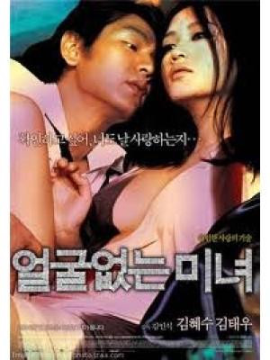 km153 : หนังเกาหลี The Hypnotized รักจิตหลุด (2004) DVD 1 แผ่น