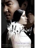 km053 : หนังเกาหลี White Night คืนร้อนซ่อนปรารถนา (ซับไทย) DVD 1 แผ่น