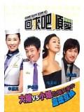 kr153 : ซีรีย์เกาหลี Please Come Back Soon-Ae รักใสๆ หัวใจรีเทิร์น [ซับไทย] 6 แผ่นจบ