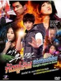 kr599 : ซีรีย์เกาหลี Kung fu legend in seoul กังฟูเลิฟ เสิร์ฟฟัดสะบัดโลก [พากย์ไทย]  2 แผ่นจบ