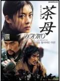 kr296 : ซีรีย์เกาหลี Damo : The Legendary Police Woman ดาโม มือปราบสาวหัวใจเหล็ก [พากย์ไทย] 4 แผ่นจบ