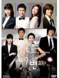 kr379 : ซีรีย์เกาหลี Lawyers of Korea เกมส์รักเกมส์พิพากษา [ซับไทย] 4 แผ่นจบ