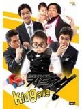 kr240 : หนังเกาหลี Kid Gang ทีมใหญ่กระเตงฟัด [พากย์ไทย] DVD Master 6 แผ่นจบ