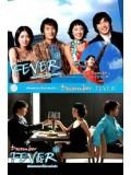kr033 : ซีรีย์เกาหลี December Fever เพียงสองเราใต้เงารัก [พากย์ไทย] 3 แผ่นจบ