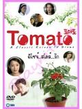 kr298 : ซีรีย์เกาหลี Tomato ดีไซน์สไตล์รัก [พากย์ไทย] 3 แผ่นจบ