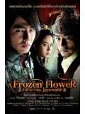 km135 : หนังกาหลี A Frozen Flower  อำนาจ ราคะใครจะหยุดได้ (พากษ์ไทย+ซับไทย)DVD  1 แผ่น