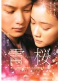 jm046 : หนังญี่ปุ่น The Lightning Tree พฤกษาพราวแสง [ซับไทย] DVD 1 แผ่นจบ