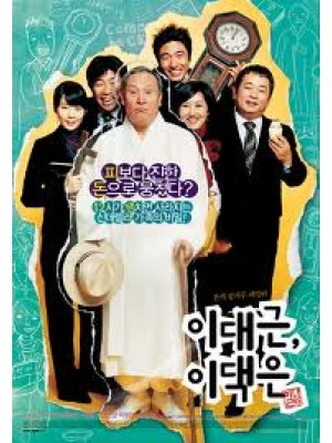 km020 : หนังกาหลี Mr. Lee vs Mr. Lee ไขปริศนาทายาทตระกูลลี DVD 1 แผ่นจบ