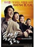 kr018 : หนังกาหลี My Boss My Teacher สั่งเจ้าพ่อไปสอนหนังสือ DVD  1 แผ่นจบ